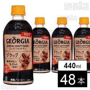 ジョージア ジャパンクラフトマン ブラック 加温PET 440ml