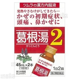 【第2類医薬品】ツムラ漢方葛根湯液2 45ml×2