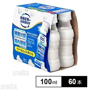 【機能性表示食品】届く強さの乳酸菌W プレミアガセリ菌CP2305 ラベルレスボトル 100ml