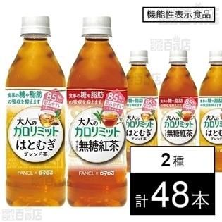 (機能性表示食品)大人のカロリミット はとむぎブレンド茶 500ml/すっきり無糖紅茶 500ml