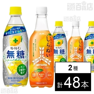 キレートレモン 無糖スパークリング 500ml /三ツ矢にほん くだものしらぬい 450ml