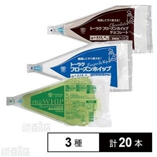 【3種20本】 トーラク フローズンホイップ 500ml/チョコレート 500ml/宇治抹茶 600ml