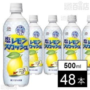 塩レモンスカッシュ 500ml