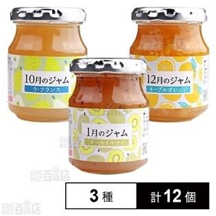季節のジャム3種セット(ゴールドキウイ/ラ・フランス/ネーブルオレンジ)