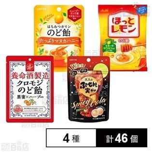 のど飴・ガム 4種セット