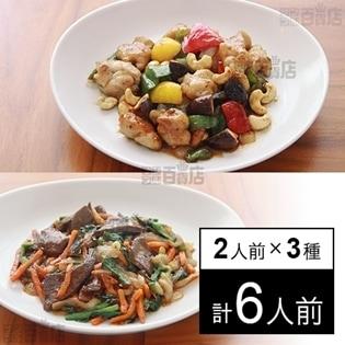 【冷凍】ミールキット 2人前×3種(鶏肉のカシューナッツ、豚肉とジャガイモ、レバニラ)デリア食品中華セット(1)