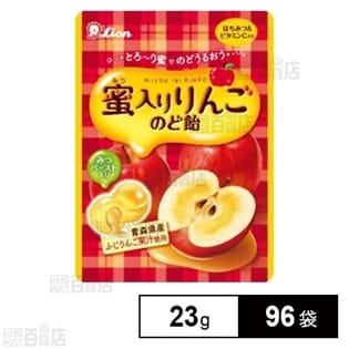 蜜入りりんごのど飴 小袋 23g