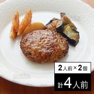 【冷凍】ミールキット 2人前×2個 紙包みおろしハンバーグ デリア食品
