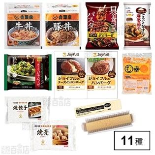 【計11個】冷凍食品11種セット