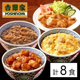 【4種計8食】吉野家バラエティセットC(牛焼肉丼の具・焼鶏丼の具・豚生姜焼き・親子丼の具 各2食)