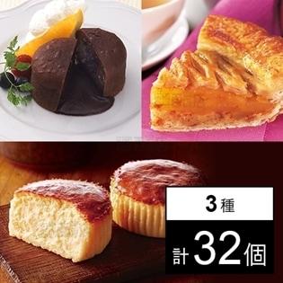 【3種計32個】バスクチーズケーキ(4個入り)/フォンダンショコラ(6個入り)/ アップルパイ(6個入り)