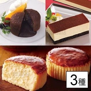 【3種計5個】バスクチーズケーキ(4個入り)/フォンダンショコラ(6個入り)/フリーカットケーキ ティラミス