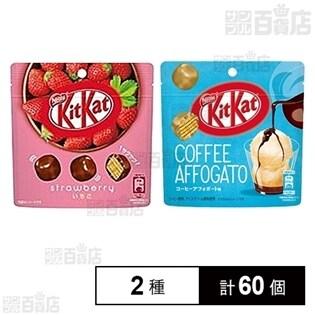 【2種60個】キットカット ビッグリトル いちごパウチ/ビッグリトル コーヒーアフォガードパウチ