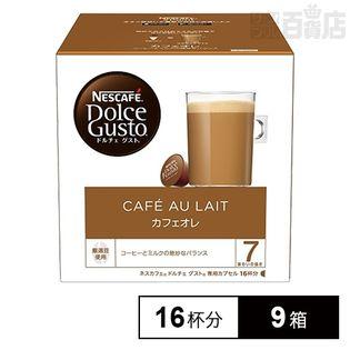 【144杯】ネスカフェ ドルチェ グスト 専用カプセル カフェオレ 16P