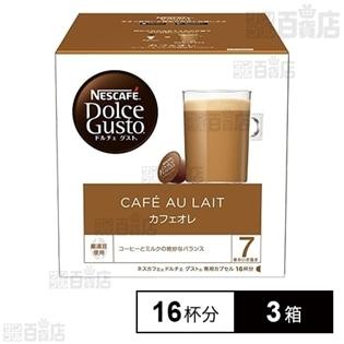 【48杯】ネスカフェ ドルチェ グスト 専用カプセル カフェオレ 16P