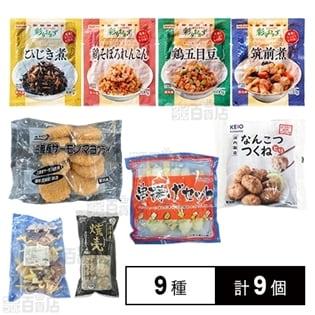 【9種9個】家飲み冷凍食品セットA