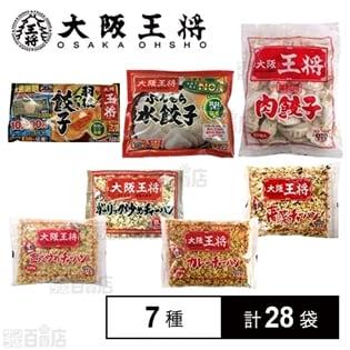 【7種計28袋】大阪王将餃子&チャーハンセット(餃子3種類/チャーハン4種類)