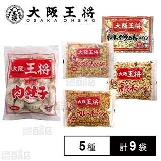【5種計9袋】大阪王将餃子&チャーハンセット(餃子1種類/チャーハン4種類)