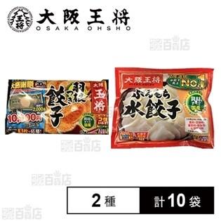 【2種計10袋】大阪王将 餃子セット(羽根つき餃子/ぷるもち水餃子)