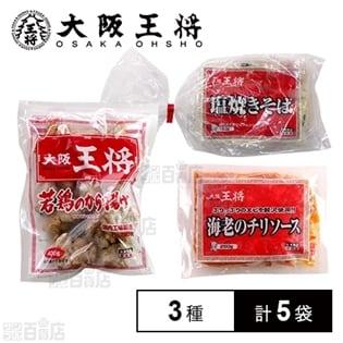 【3種計5袋】大阪王将セット(若鶏のから揚げ/海老のチリソース/塩焼きそば)