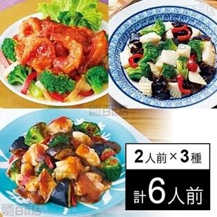 【冷凍】ミールキット 2人前×3種(エビチリ、イカとブロッコリー炒め、鶏肉と野菜のゆずおろしソース)ララ・キット For シェア 中華セット(1)