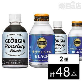 ジョージア ロースタリーブラック 温冷兼用 PET 280ml/タリーズコーヒー キリマンジャロ BLACK(無糖) 285ml