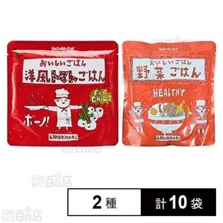 HOZONHOZON長期保存食セット(洋風トマトごはん子供サイズ/野菜ごはん)