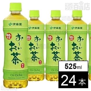 PET おーいお茶緑茶525ml