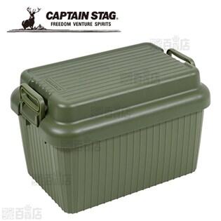 [オリーブ] キャプテンスタッグ/タフコンテナ47 (容量:約47L)/UL-1070