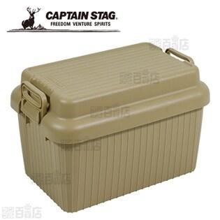 [カーキ] キャプテンスタッグ/タフコンテナ47 (容量:約47L)/UL-1071