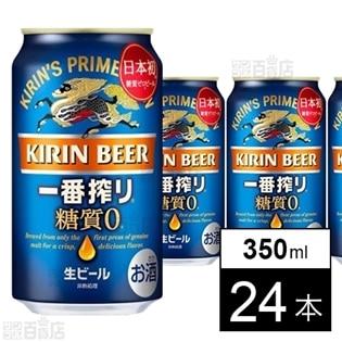 【24本】キリン 一番搾り 糖質ゼロ 350ml