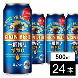 【24本】キリン 一番搾り 糖質ゼロ500ml
