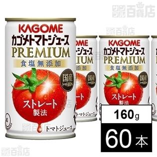 カゴメトマトジュースプレミアム食塩無添加160g