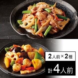 【冷凍】ミールキット 2人前×2種(牛肉と根菜のきんぴら炒め、つくねと彩野菜の黒酢炒め)双日食料 肉一番セット(5)