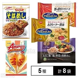 【5種8袋】冷食バラエティセットD