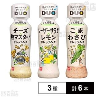 リケンのドレッシング(チーズ粒マスタード/シーザーサラダレモン/ごまわさび)