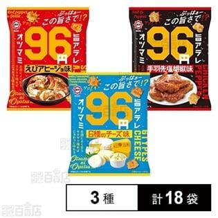 『96オツマミ』(6種のチーズ味/手羽先塩胡椒味/えびアヒージョ味)