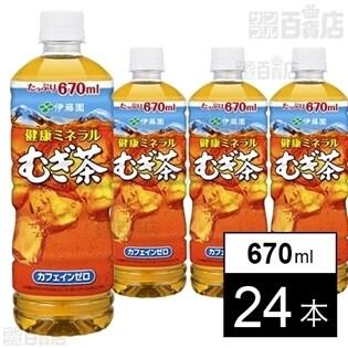健康ミネラル むぎ茶 670ml
