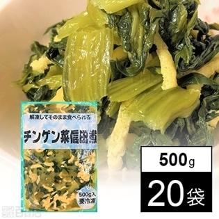 【20袋】 チンゲン菜信田煮 500g