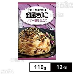 キユーピー あえるパスタソース 和風きのこ バター醤油仕立て 55g×2袋