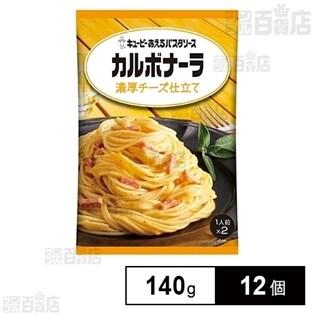 キユーピー あえるパスタソース カルボナーラ 濃厚チーズ仕立て 70g×2袋