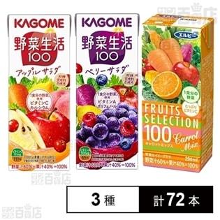 カゴメ・エルビー 果実野菜ジュースセット(野菜生活100 アップルサラダ/野菜生活100 ベリーサラダ/FRUITS SELECTION キャロットミックス100%)