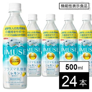 【機能性表示食品】キリン iMUSE レモン 500ml