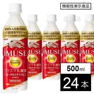 【機能性表示食品】キリン iMUSE ヨーグルトテイスト 500ml