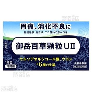 【第2類医薬品】御岳百草顆粒UII 18包(1包1.1g)