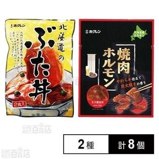 【2種8個】北海道産のお肉を使った冷食セット