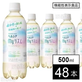 【機能性表示食品】ヘルシア myリズム 500ml