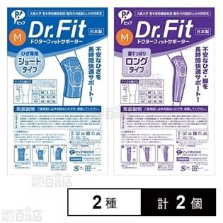 Dr.フィットサポーター ひざ用ショート M・ひざ用ロング M
