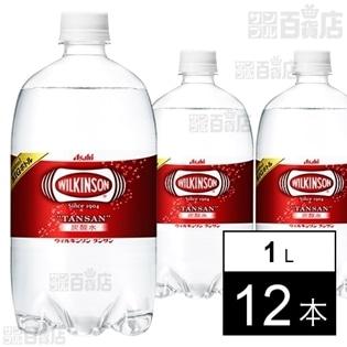 ウィルキンソン タンサン PET 1L (ビッグボトル)