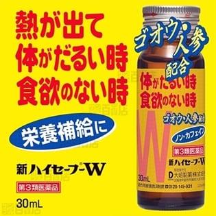 【第3類医薬品】新ハイセーフーW 30mL×3本入